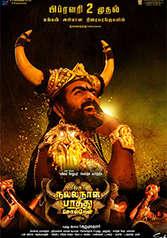 Oru Nalla Naal Paathu Solren show timings
