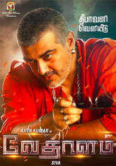 Vedalam show timings